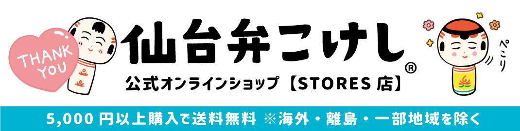 仙台弁こけし公式オンラインショップ【STORES店】