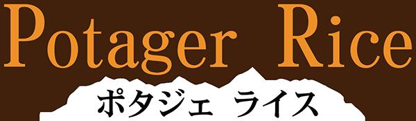 Potager Rice STORE {ポタジェ・ライス}