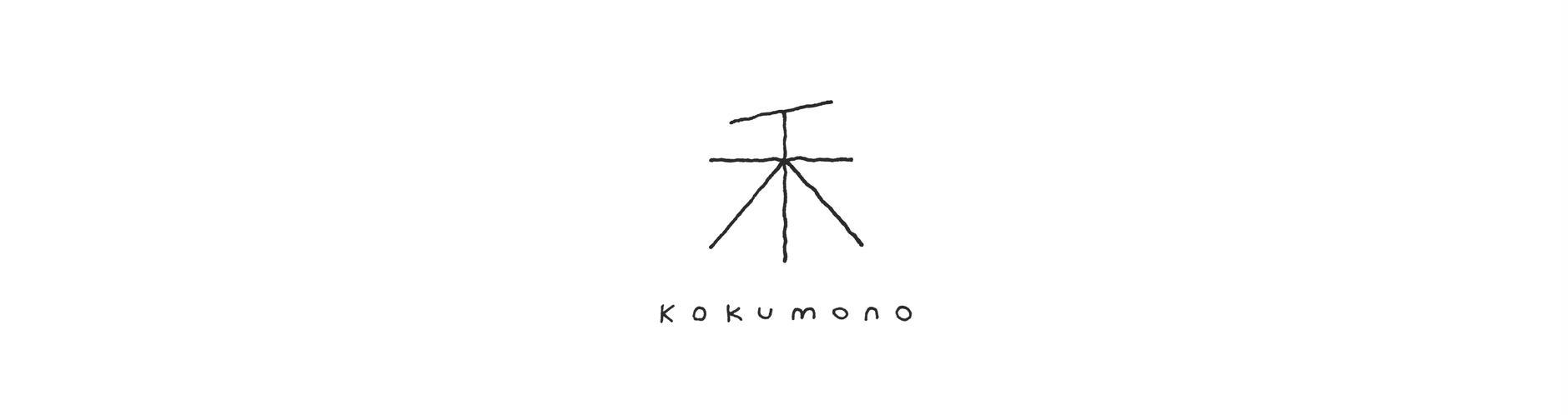 kokumono