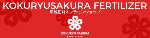 KOKURYUSAKURAFERTILIZER-黒龍肥料オンラインショップ