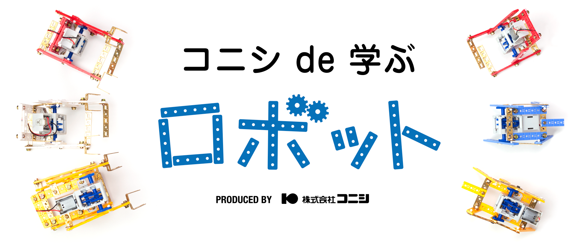 コニシde学ぶ ~ロボット~