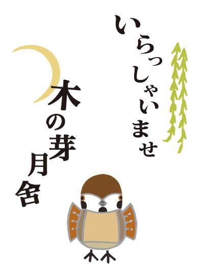 木の芽月舍