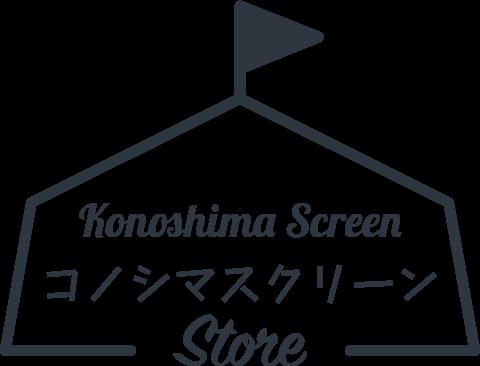 コノシマスクリーンSTORE