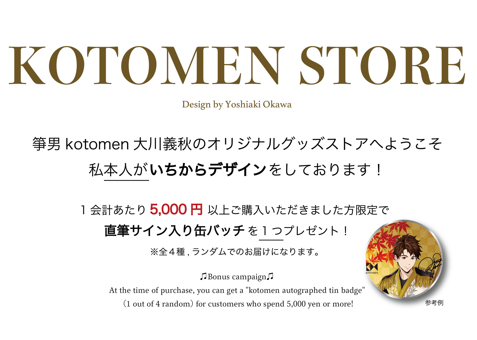 KOTOMEN GOODS
