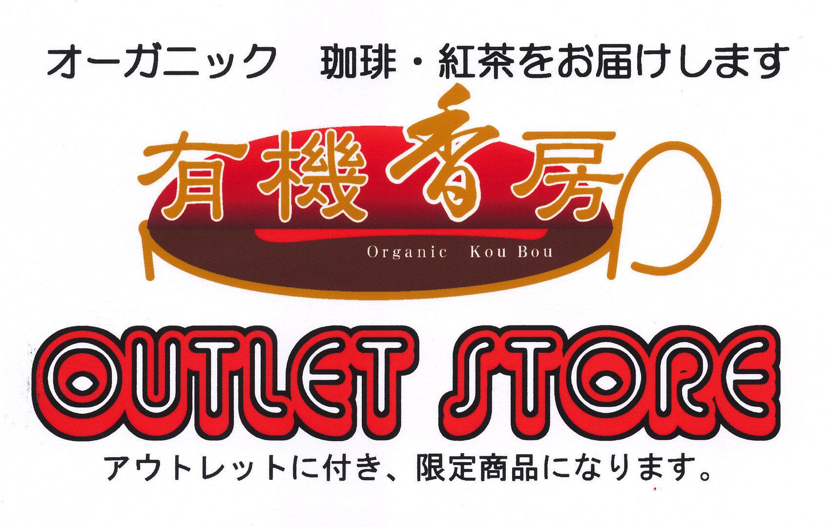 オーガニック珈琲・紅茶の専門店 有機香房 OUTLET STORE