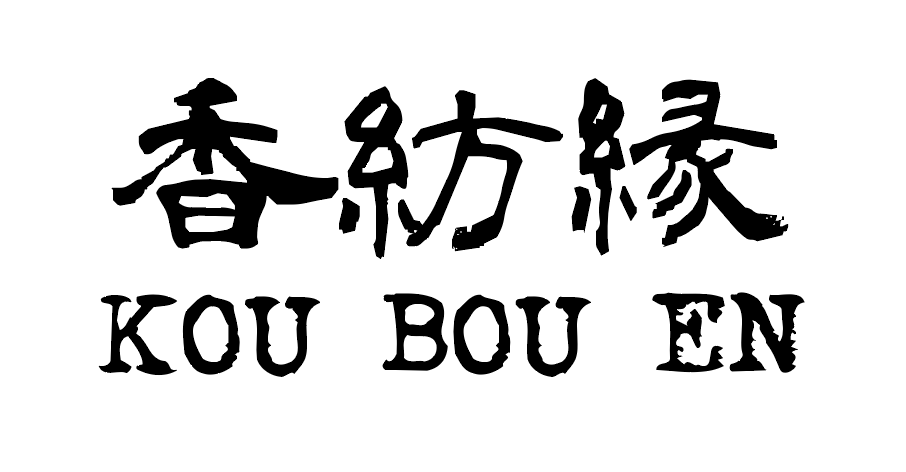 香紡縁 KOU BOU EN
