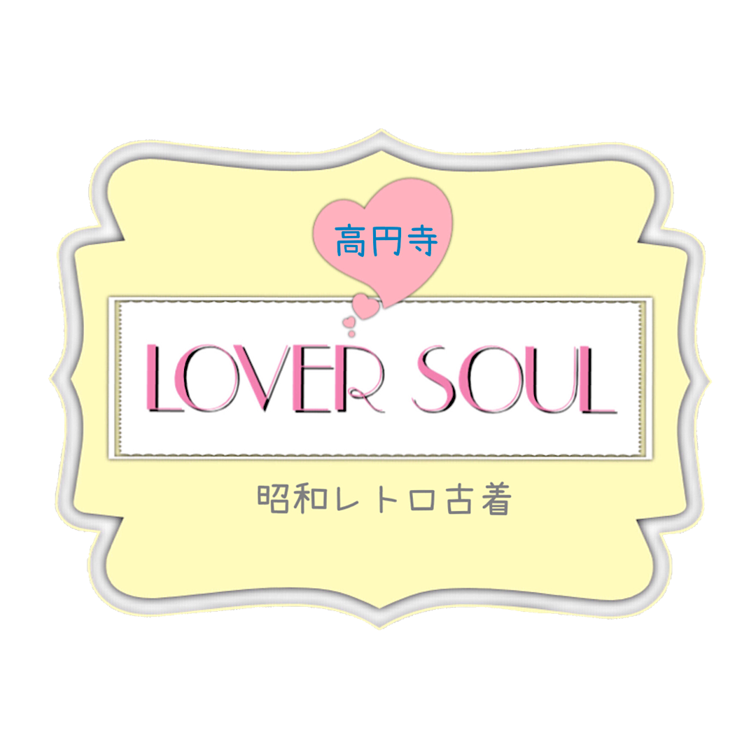 高円寺 LOVER SOUL