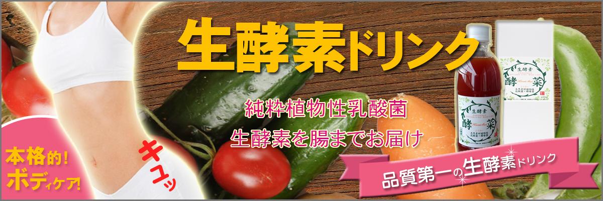 完全非加熱の生酵素ドリンク「酵菜」通販サイト