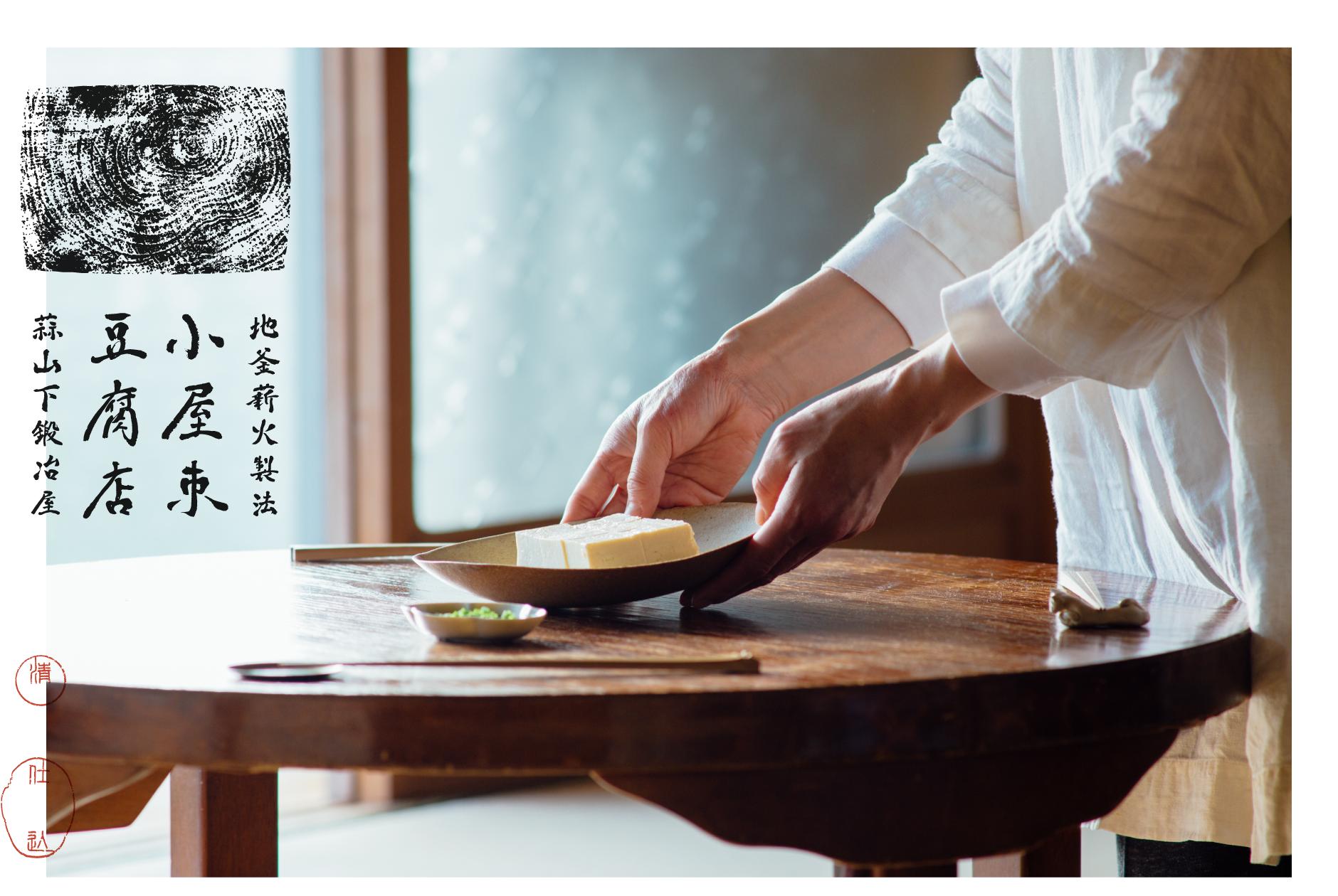 小屋束豆腐店