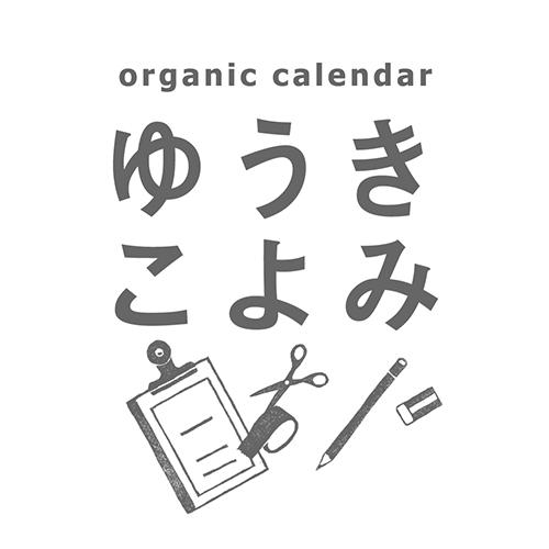 organic calendar ゆうきこよみ 西企画