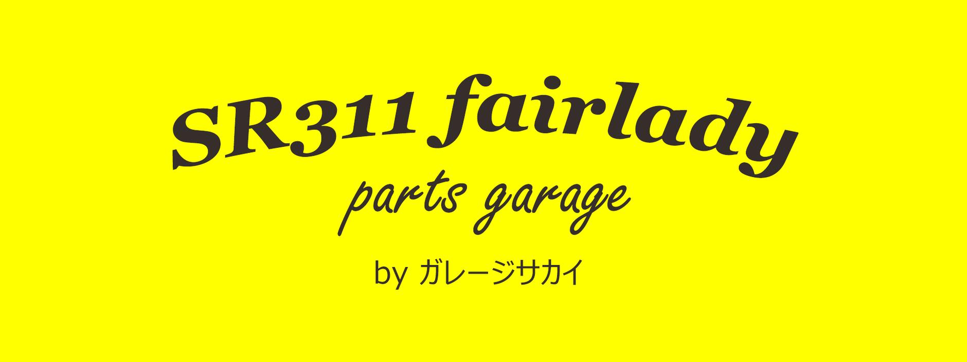 SR311 フェアレディ パーツガレージ(ガレージサカイ)