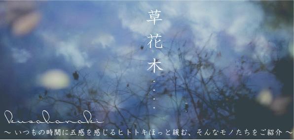 草花木~kusahanaki