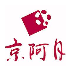 京阿月(きょうあずき)公式オンラインショップ
