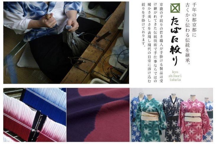 たばた絞り ― 千年の都京都に古くから伝わる伝統を継承。