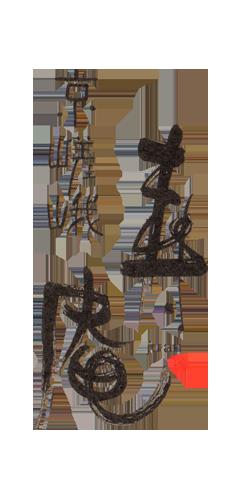 京都嵯峨 寿庵