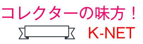 コレクターの味方!K-NET