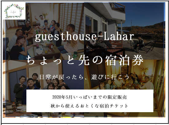 Lahar-guesthouse