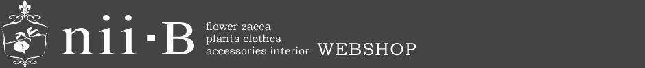 nii-B | WEBSHOP