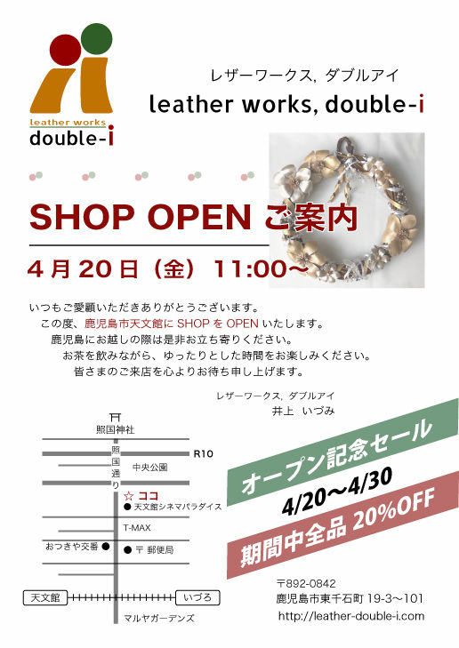 leather works, double-i