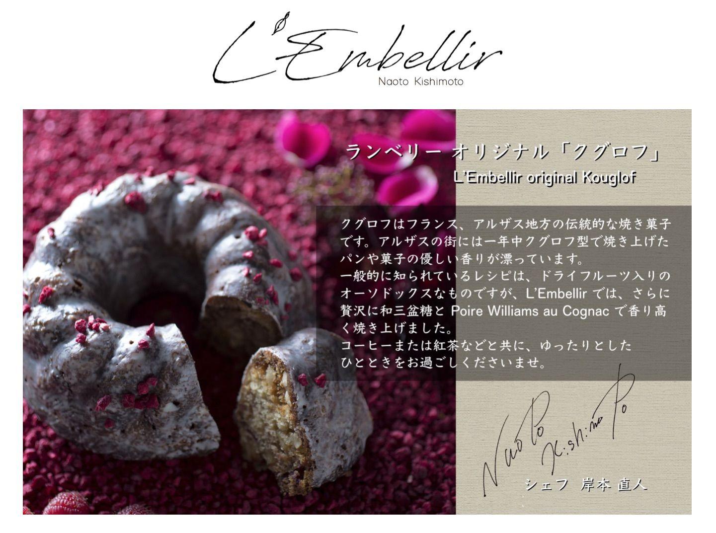 L'Embellir - ランベリー