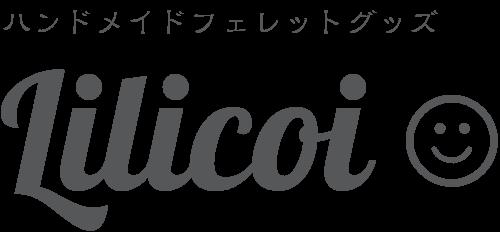 ハンドメイドフェレットグッズ Lilicoi