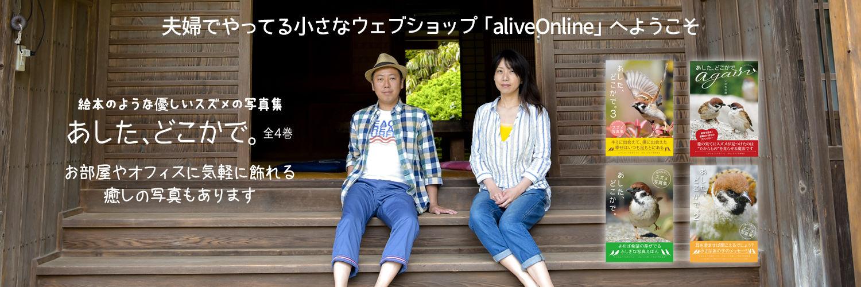 alive Online Shop〜夫婦でやってる小さなウェブショップ〜