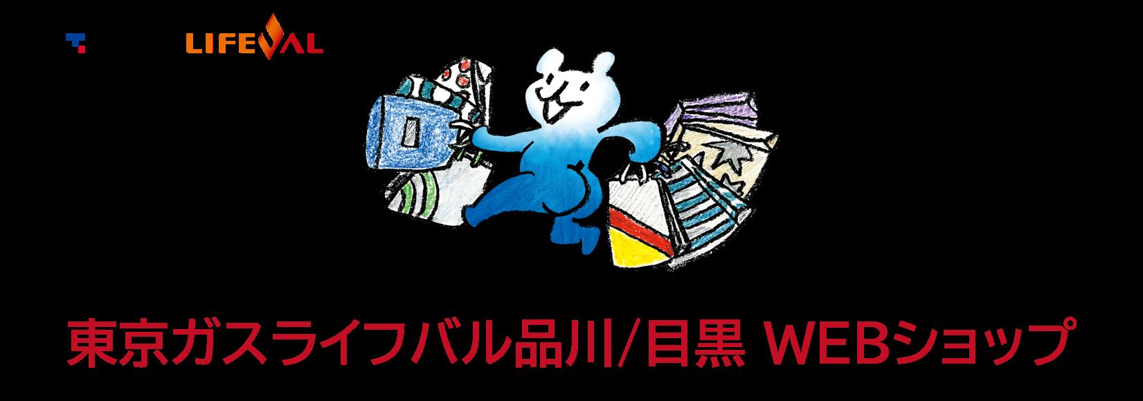 東京ガスライフバル品川/目黒 WEBショップ
