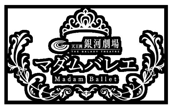 銀河劇場マダムバレエ
