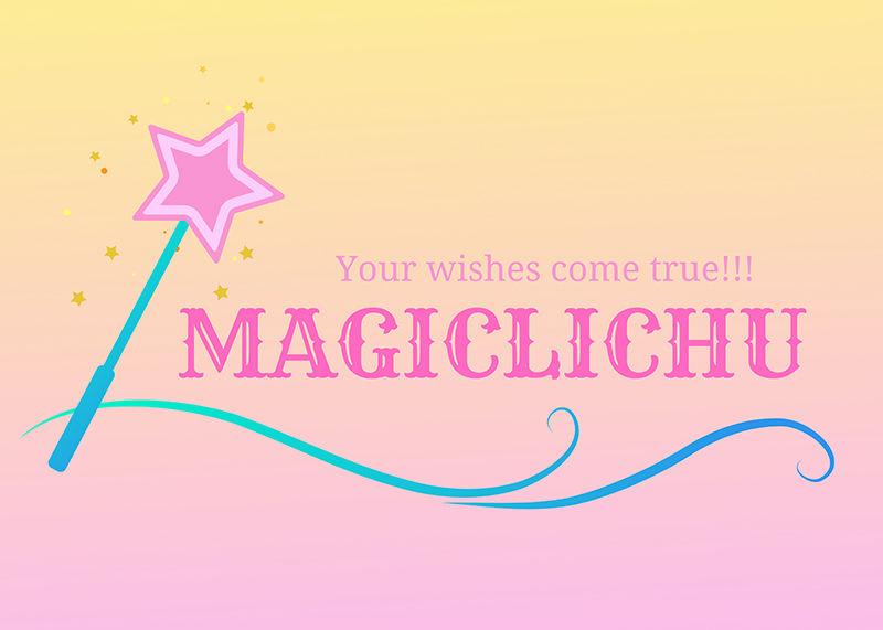 願いを叶える魔法のお店 MAGICLICHU
