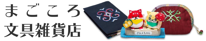 まごころ文具雑貨店 | 手作りの手すき紙製品、アイヌ文様刺繍の雑貨の店