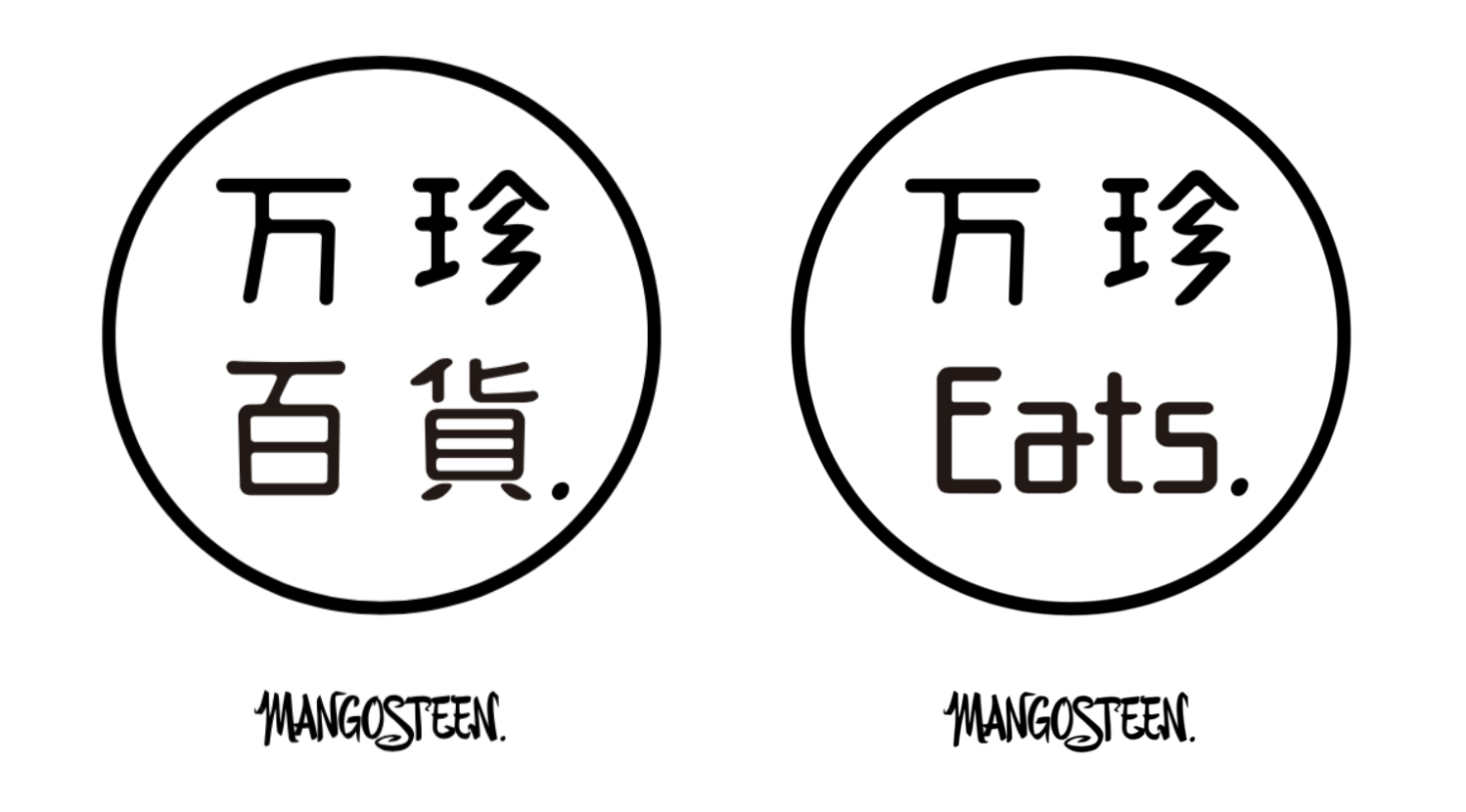 万珍百貨 by MANGOSTEEN