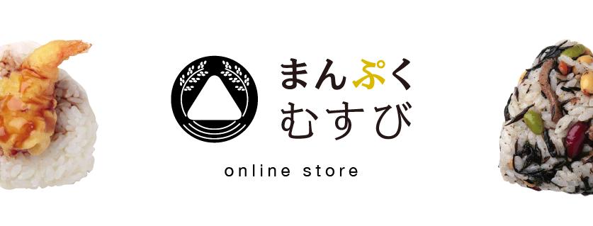 まんぷくむすび online store