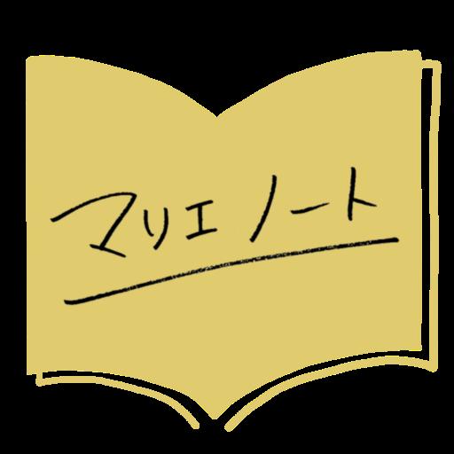 【マリエノート】ブログ&インスタ用テンプレート