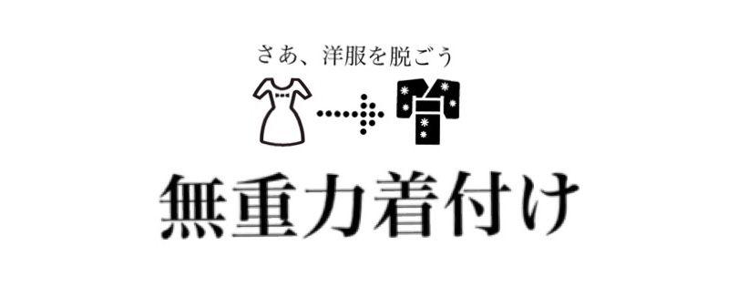 さあ洋服を脱ごう 「無重力着付け」 online shop