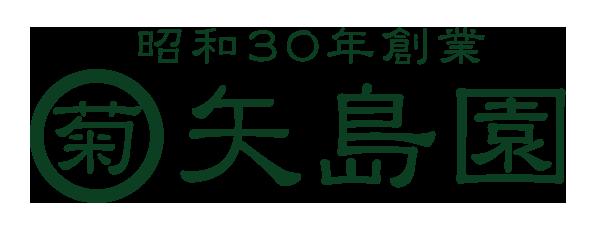 マルキク矢島園 ストア