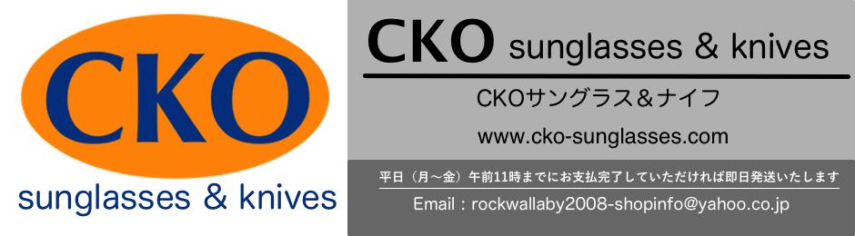 CKO サングラス&ナイフ.com