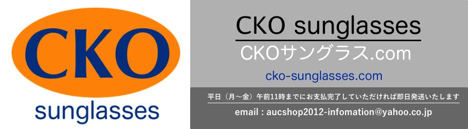 CKO サングラス.com