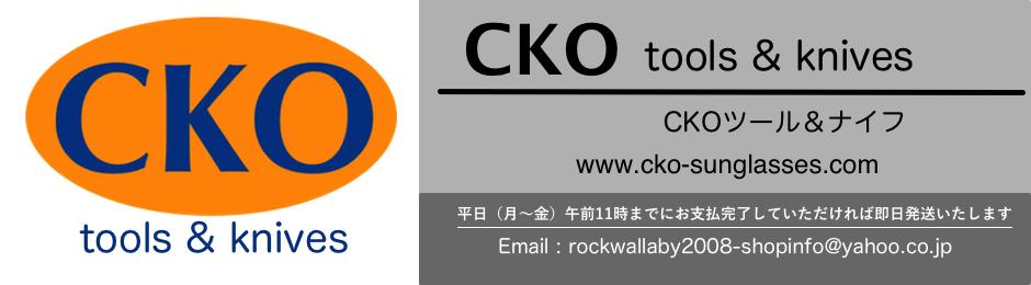 CKO tools com(CKOツールズ・コム)