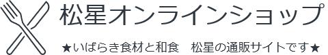 松星オンラインショップ