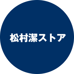 松村潔ストア