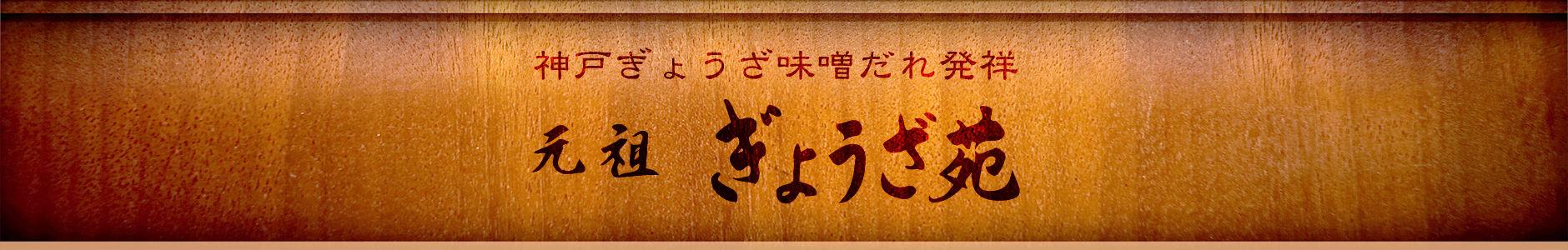 [公式サイト] 元祖ぎょうざ苑 −神戸餃子味噌だれ発祥−
