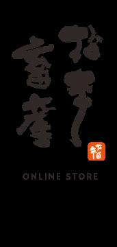 松本畜産公式オンラインストア