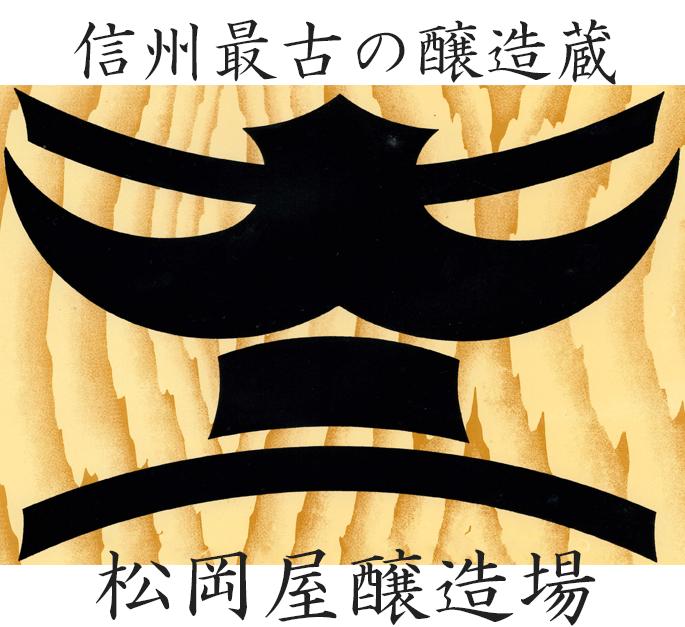 信州最古の醸造蔵 松岡屋醸造場 醤油 味噌
