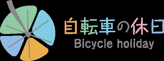 自転車の休日【ONLINE STORE】