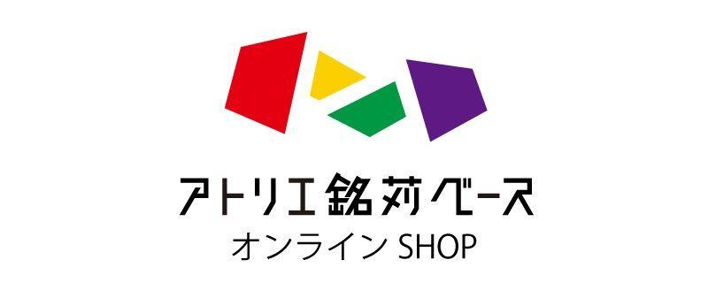 アトリエ銘苅ベースオンラインSHOP