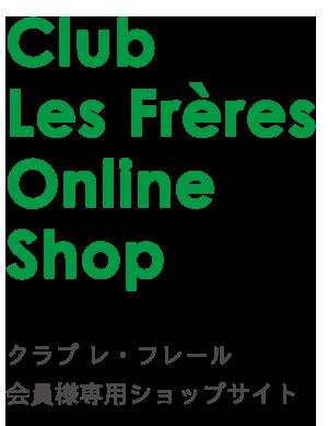 クラブ レ・フレールオンラインショップ