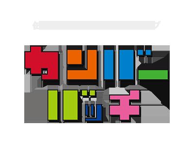 <一律299円>缶バッチ専門店【 カンバーバッチ 】