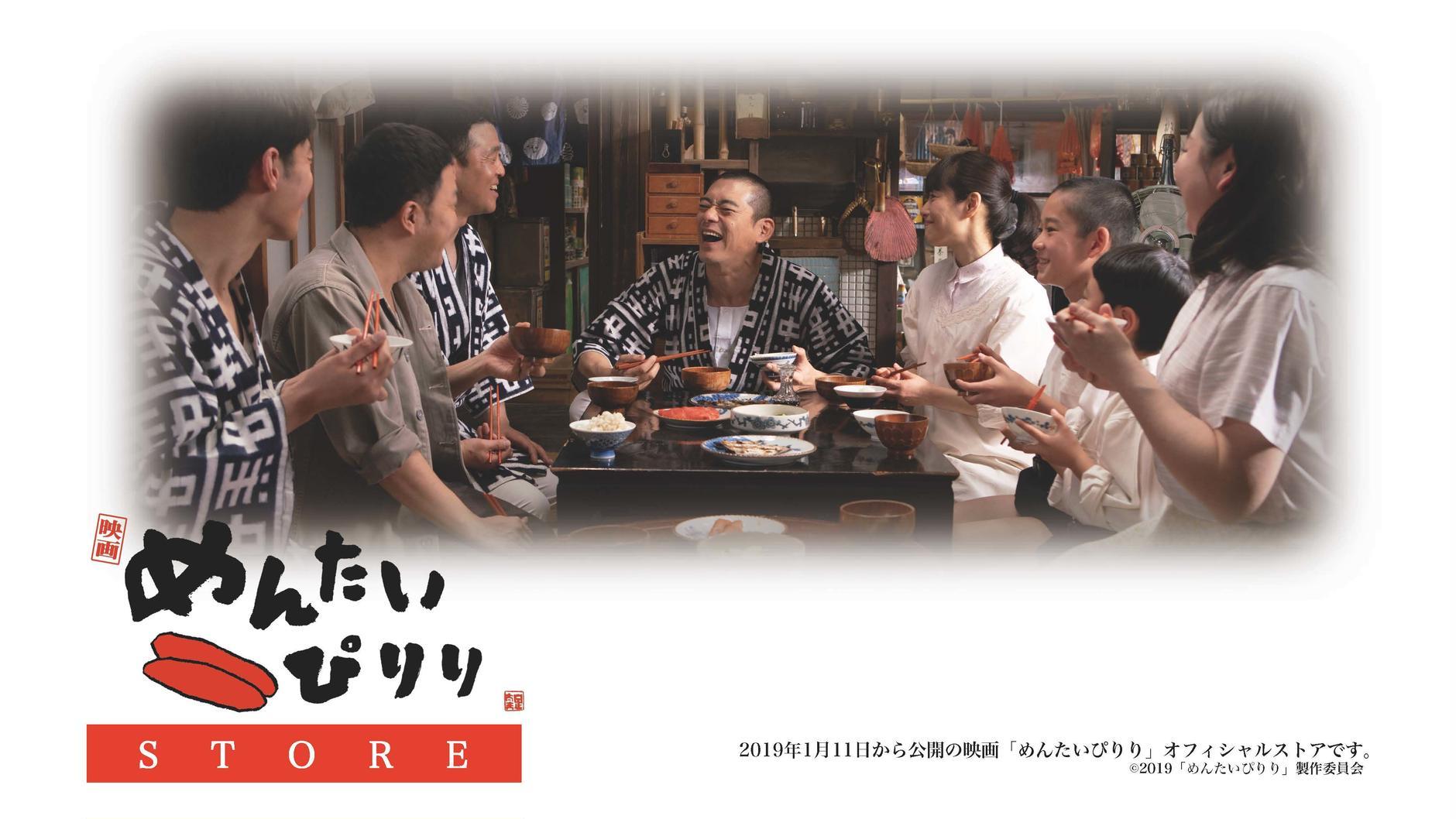 映画「めんたいぴりり」 STORE