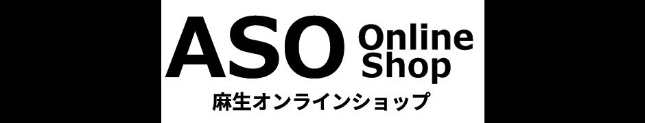 麻生オンラインショップ