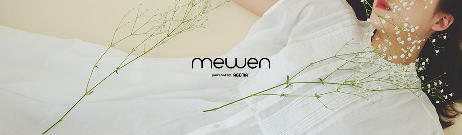mewen(ミューエン)